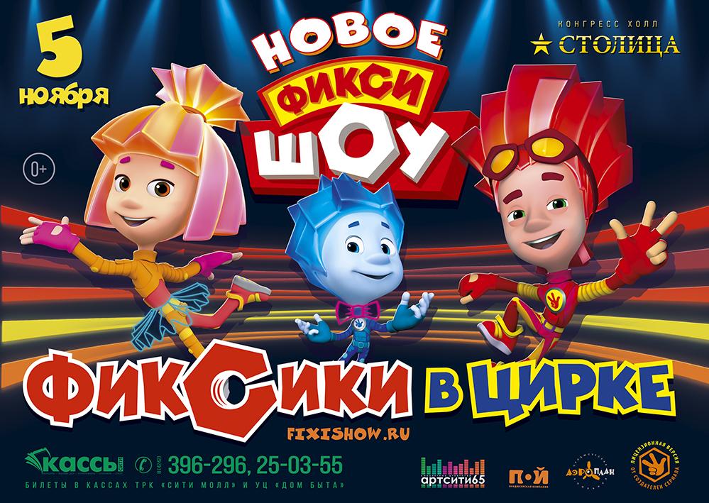 всего 23 ноября шоу фиксики в красноярске пот