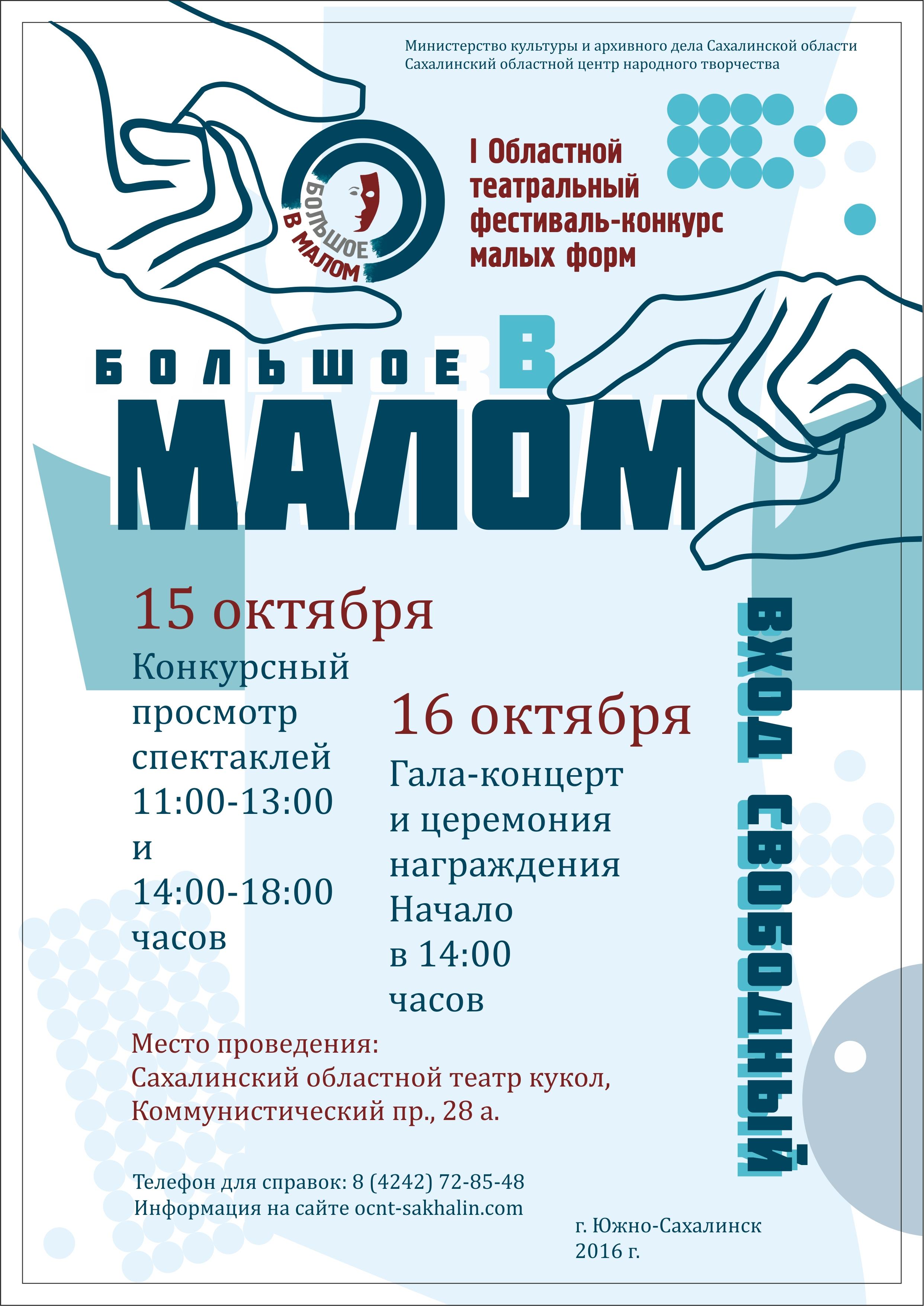 Южно сахалинск театр кукол афиша сколько стоит билет в театр буфф