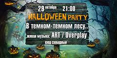 """Halloween party """"В тёмном-тёмном лесу..."""""""