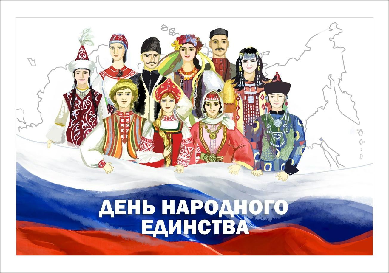 Картинки день народного единства 4 ноября, другу картинки