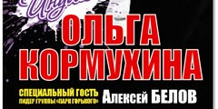 Ольга Кормухина (специальный гость Алексей Белов)