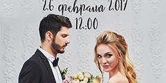 Школа женихов и невест