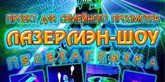Лазермэн-Шоу