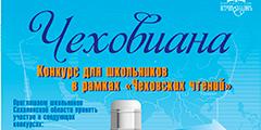 Чеховиана