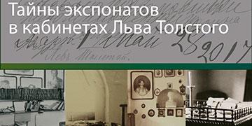 Тайны экспонатов в кабинетах Льва Толстого