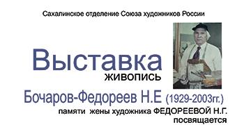 Выставка сахалинского художника Н. Бочарова-Федореева