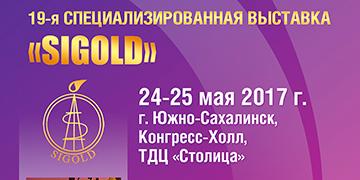 19-я специализированная выставка Sigold