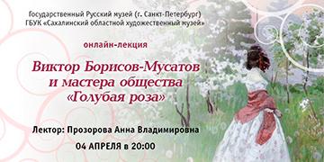 """Виктор Борисов-Мусатов и мастера общества """"Голубая роза"""""""
