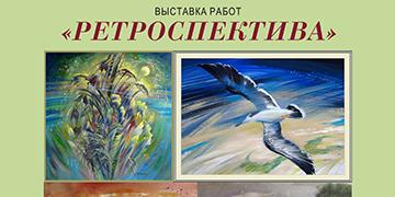 Ретроспектива. Юрий Метельский
