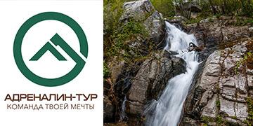 Уюновский водопад