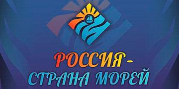Россия – страна морей