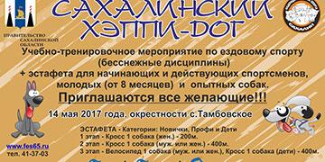 Сахалинский Хэппи-Дог