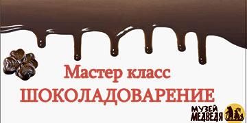 """Мастер-класс """"Шоколадоварение"""""""