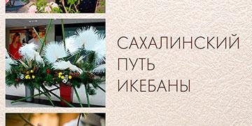 Сахалинский путь икебаны