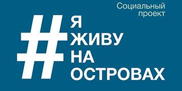 """Образовательный проект """"#яживунаостровах"""""""