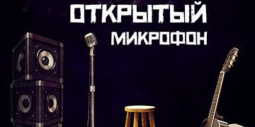 Открытый микрофон в СтрекоZе