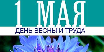 """Первомайские """"Уроки дружбы"""" и """"Экскурсия: нон-стоп"""""""