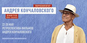 Творческий вечер Андрея Кончаловского