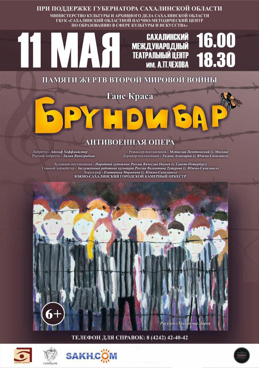 Пригласительный билет на оперу цена билета европа плюс концерт в