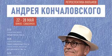 Ретроспектива фильмов А. С. Кончаловского