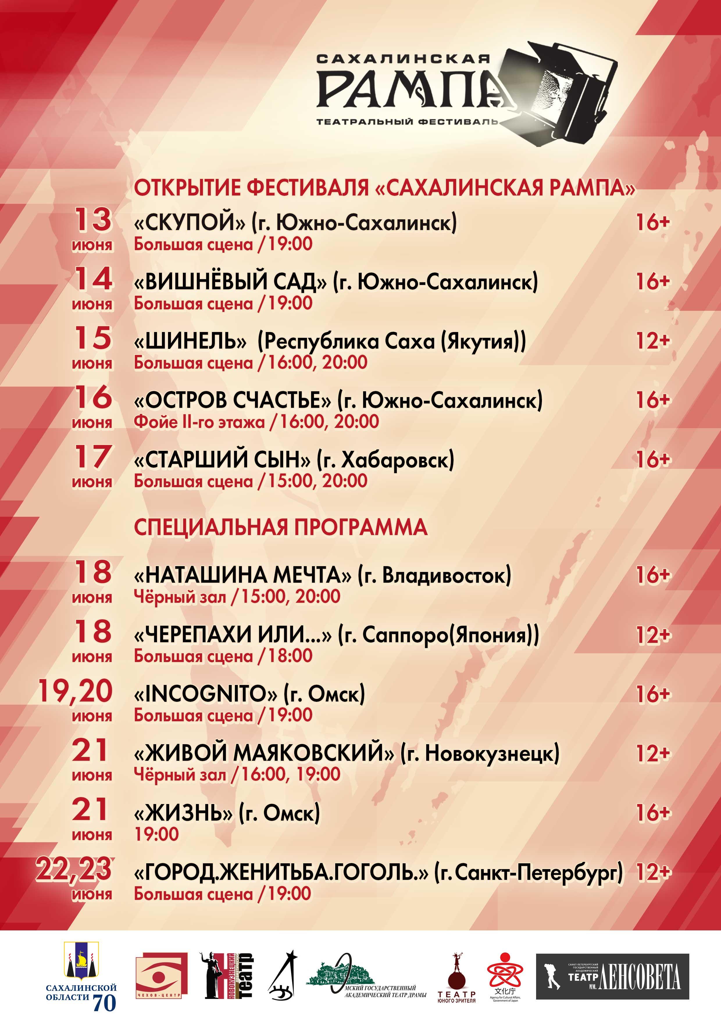 Рамп театр афиша афиша концертов пензы