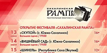 Сахалинская рампа - 2017
