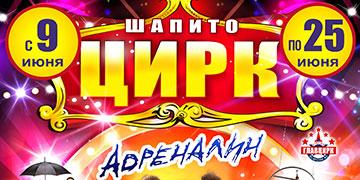 "Московский Цирк ""Адреналин"""