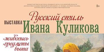 Русский стиль Ивана Куликова
