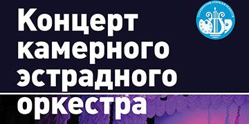 Концерт Камерного эстрадного оркестра