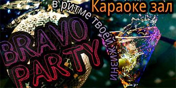 Bravо Party