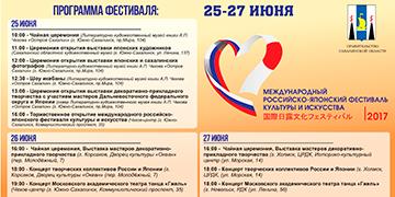 Российско-японский фестиваль культуры и искусства