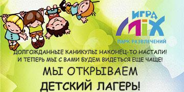 Детский лагерь в ИграMix