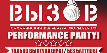 Вызов: Performance party