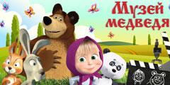 Медвежьи потешки