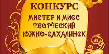 "Конкурс ""Мистер и Мисс творческий Южно-Сахалинск"""