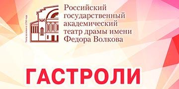 Гастроли академического театра драмы имени Федора Волкова