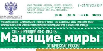 Манящие миры. Этническая Россия