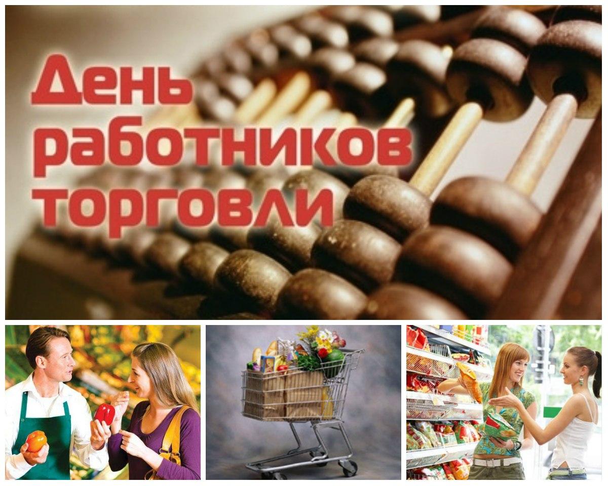 День торговли поздравления фото