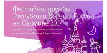Фестиваль дружбы республики Корея и России