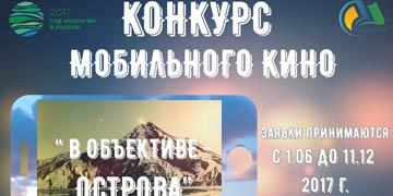 """Конкурс мобильного кино """"В объективе – острова"""""""