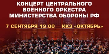 Концерт Центрального военного оркестра Министерства обороны РФ
