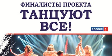 Ансамбль песни и пляски Краснознамённого Черноморского флота РФ