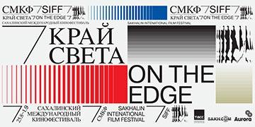 "Церемония открытия 7 СМКФ ""Край света"""