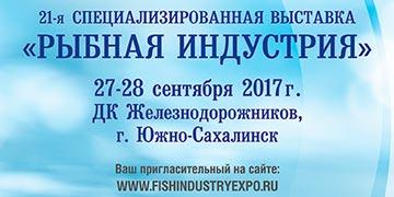 Рыбная индустрия