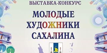 Молодые художники Сахалина