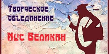 """Творческая мастерская художников """"Мыс Великан"""""""