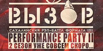 Вызов: performance party 2