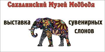 Выставка сувенирных слонов