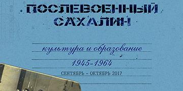 Послевоенный Сахалин