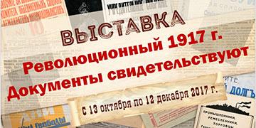 Революционный 1917 г.: документы свидетельствуют